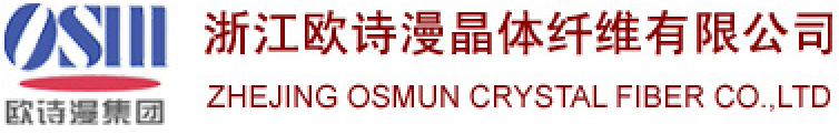 浙江欧诗漫晶体纤维有限公司