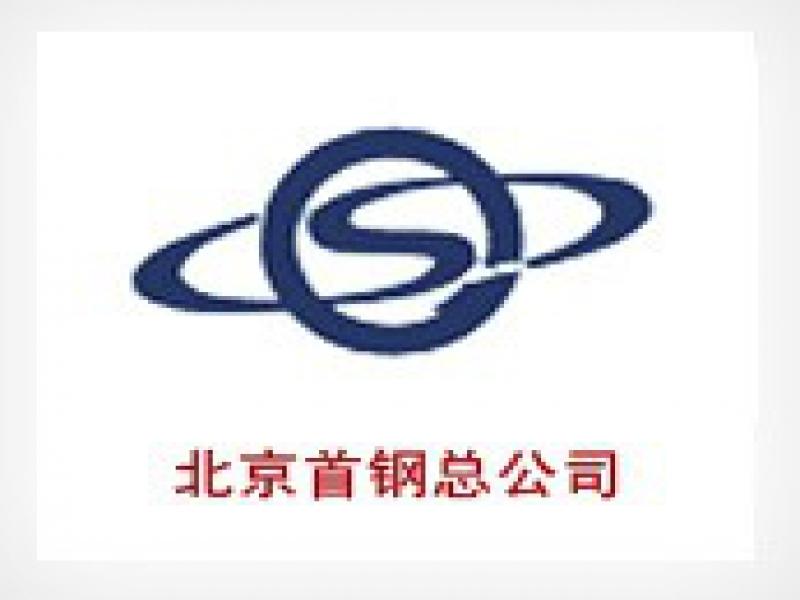 北京首钢总公司